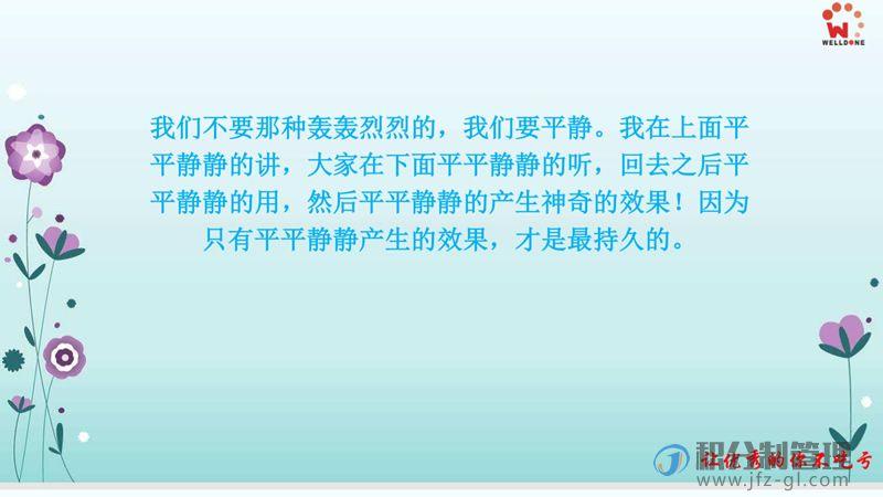 广州唯登积分制管理启动大会宣讲PPT(图2)