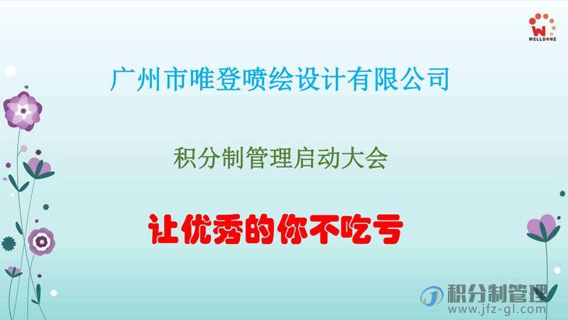 广州唯登积分制管理启动大会宣讲PPT(图1)