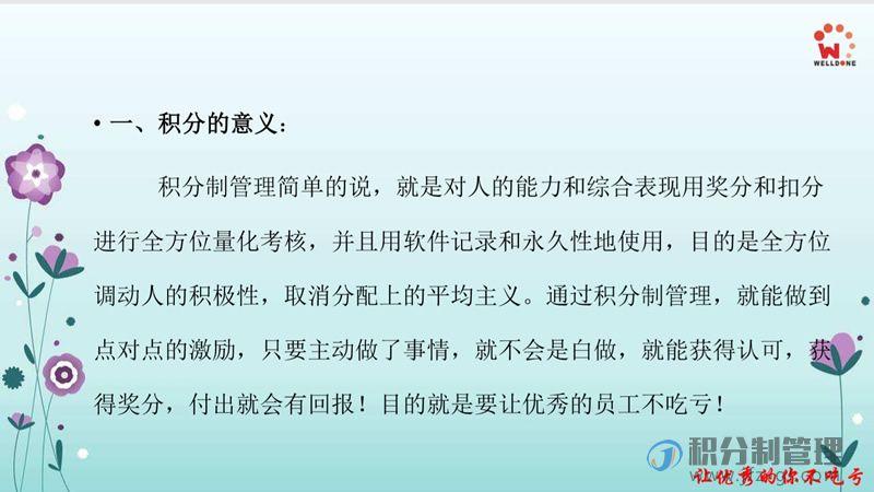 广州唯登积分制管理启动大会宣讲PPT(图3)