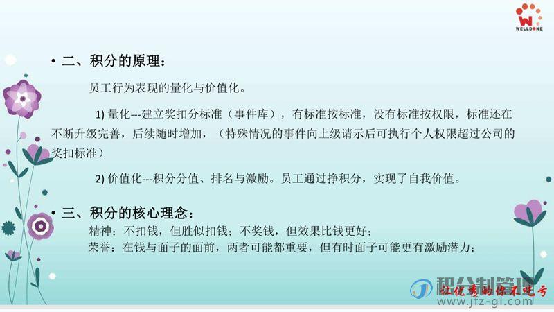 广州唯登积分制管理启动大会宣讲PPT(图4)