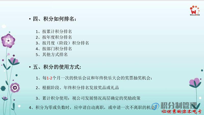 广州唯登积分制管理启动大会宣讲PPT(图5)