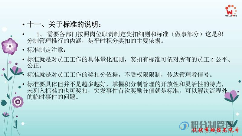 广州唯登积分制管理启动大会宣讲PPT(图11)