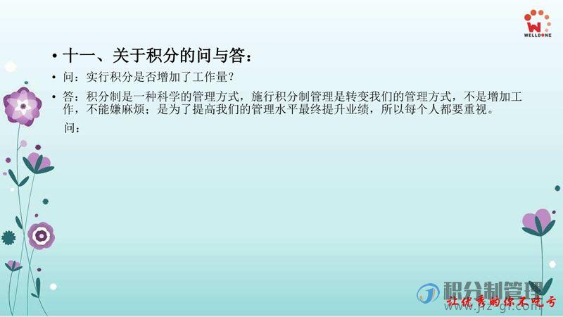 广州唯登积分制管理启动大会宣讲PPT(图12)