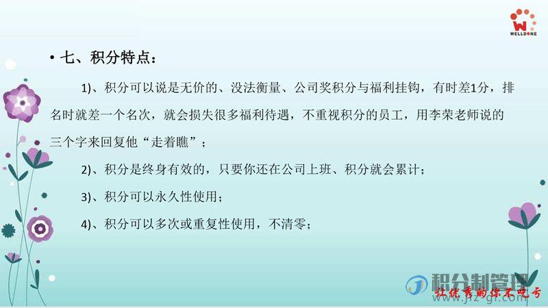 广州唯登积分制管理启动大会宣讲PPT(图7)