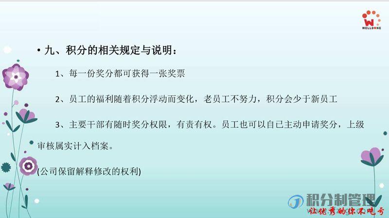 广州唯登积分制管理启动大会宣讲PPT(图9)