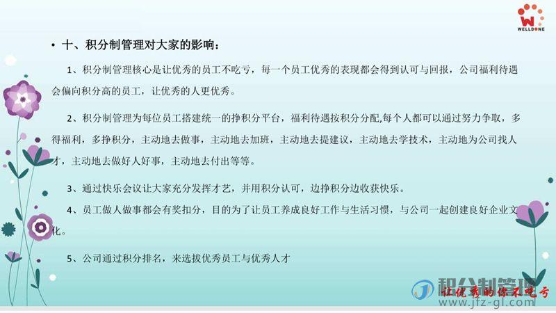 广州唯登积分制管理启动大会宣讲PPT(图10)