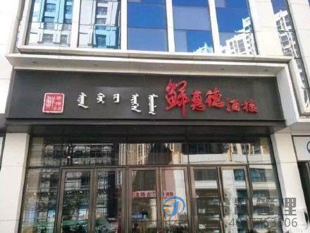 赤峰鲜惠德酒楼积分制快乐会议实况(图2)